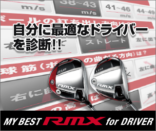 MY BEST RMX for DRIVER