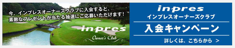 inpres owners club campaign