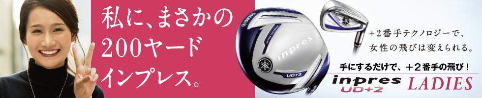 inpres special ladies